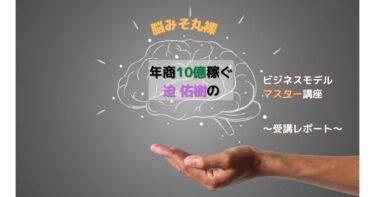【脳みそ丸裸】年商10億を稼ぐ迫佑樹のビジネスモデルマスター講座~受講レポート~